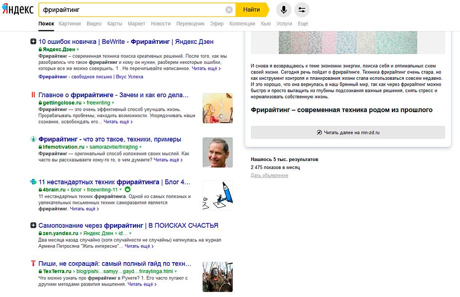 — Шестое место в топе «Яндекса» по высокочастотному запросу